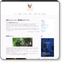 静岡で当たる占い「興津寛枝公式サイト」