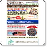 札幌市でリフォームなら住まいのユウケン