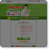 https://www.zba.jp/car-kaitori/promo/basic/n-include/index4171.html?id=bacaw00042