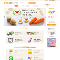 http://www.coopdeli.jp/