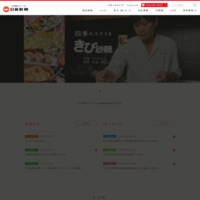 http://www.nissin-sugar.co.jp/index.php