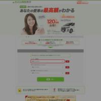 →かんたん査定ガイド公式サイト