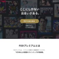 FOD 公式サイト