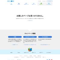 BIGLOBE公式サイト
