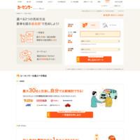 →カーセンサー公式サイト
