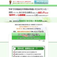 画期的な高血圧食事療法