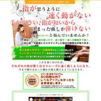 ピアノ指・習得プログラム