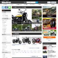 「バイクブロス」バイク買取一括査定