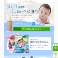 赤ちゃんの肌トラブル対策