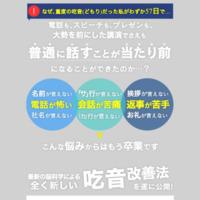 【精神科】<br />吃音(どもり)改善プログラム