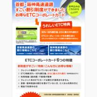 首都高・阪神高速ETCカード