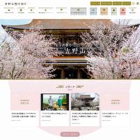 吉野山観光協会の桜情報