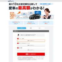 →カービュー公式サイト