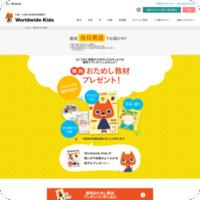 http://www.benesse.co.jp/wk/siryoseikyu/index.html