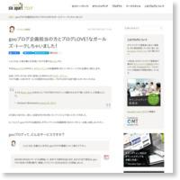 http://blog.sixapart.jp/2013-10/goo-blog-interview.html