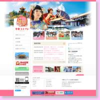 中華コスプレ大会 公式ホームページ