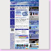 札幌の鍵と錠、防犯の専門店 カギ屋