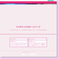 コスプレパフォーマーウメダルイスのホームページ