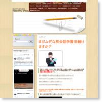 英会話札幌 HOSHINO ENGLISH英語教室