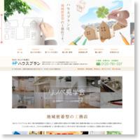 札幌住宅建築相談所