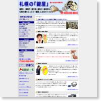 札幌の「鍵屋」