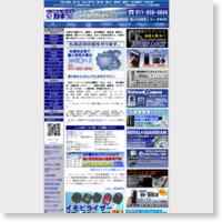 札幌の鍵屋 鍵と錠・防犯の専門店「カギ屋」