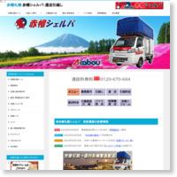 赤帽シェルパは北海道札幌の引越運送業者
