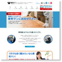札幌の便利屋[何でも屋]-便利マン-