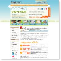 便利屋 ゴミ処分.com
