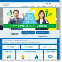 ほくでん 北海道電力株式会社