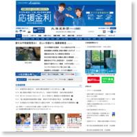 どうしんウェブ:北海道新聞の速報ニュース