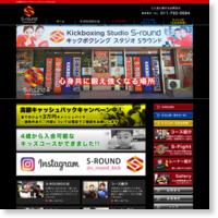 札幌の空手・キックボクシング【蹴空ジム】
