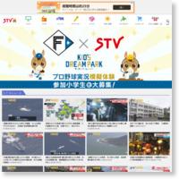 STV札幌テレビ放送