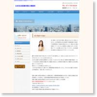 辻村社会保険労務士事務所