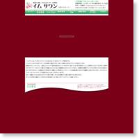 タイ古式マッサージ イムサワン〜天国のほほえみ〜