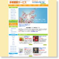 札幌の引越し赤帽優駿サービス