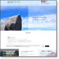 http://www.yakushimaguidetour.com/#