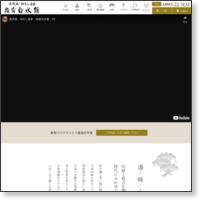 http://www.hakusuikan.co.jp/