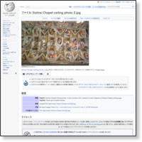 http://ja.wikipedia.org/wiki/%E3%83%95%E3%82%A1%E3%82%A4%E3%83%AB:Sistine_Chapel_ceiling_photo_2.jpg