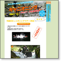http://www.geology.co.jp/kankyo/canyoning/canyonng.html