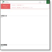 北福島医療センター ウェッブサイト