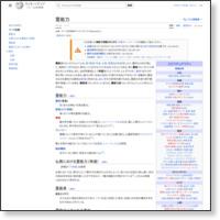 霊能者:ウィキペディア