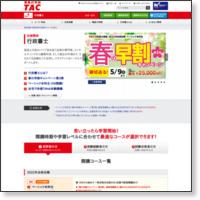 http://www.tac-school.co.jp/kouza_gyosei/index.html