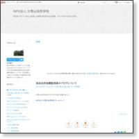 http://blog.goo.ne.jp/daisetsu_2005