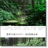 http://kumanokodo.info/