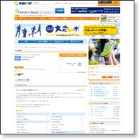 伊勢の森 トレイルランニングレース2012 20km - RUNNET