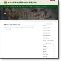 http://senshunraku.jp/pc/index.html