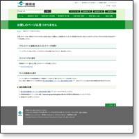 http://www.env.go.jp/kids/gokan/09/47/473014_838.html