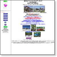 http://www.infoaomori.ne.jp/pensionwonderland/