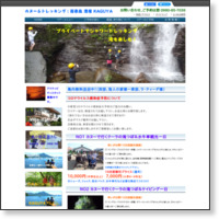 http://www.iriomote-kaguya.com/